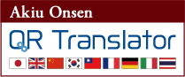Akiu Onsen QRTranslator
